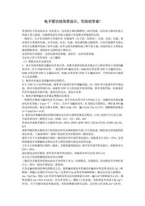 电子管功放(胆功放)简易设计(推荐).doc