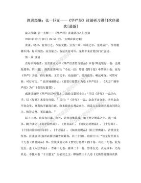 深进经躲:弘一巨匠——《华严经》读诵研习进门次序递次[最新].doc