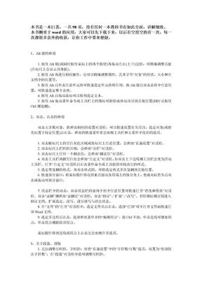 最全的word应用技巧巨著大全(成就word高手).doc