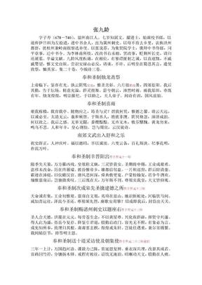 张九龄集.doc