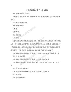 软件功能测试报告(共9篇).doc