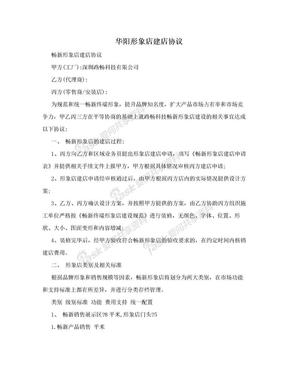 华阳形象店建店协议.doc