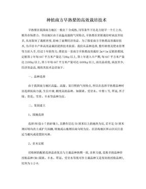 种植南方早熟梨的高效栽培技术.doc