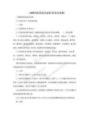 二级眼科医院基本标准(征求意见稿).doc