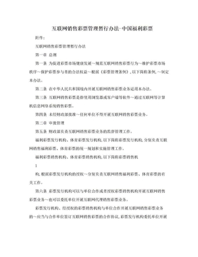 互联网销售彩票管理暂行办法-中国福利彩票.doc