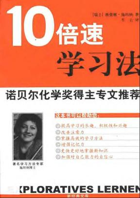10倍速学习法.pdf
