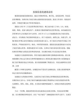 医院信息化建设总结.doc