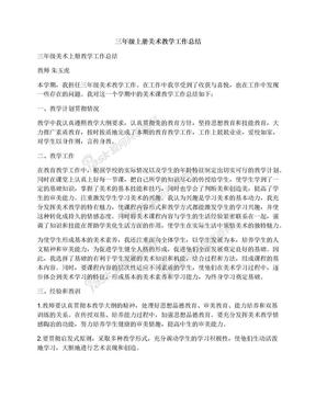 三年级上册美术教学工作总结.docx