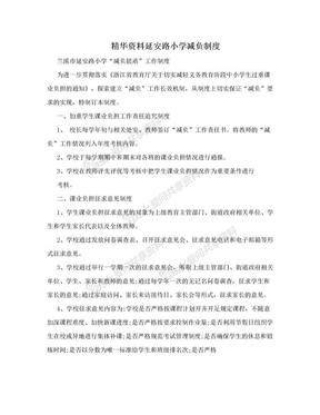 精华资料延安路小学减负制度.doc
