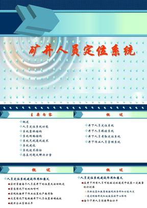1矿井人员定位系统.ppt