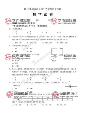 2012年北京中考试题.doc
