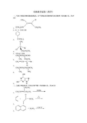 有机化学试卷(药学).doc