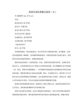 英国名家经典散文欣赏(上).doc