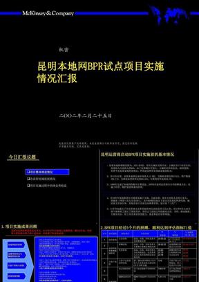 麦肯锡-云南电信运营商本地网BPR试点项目实施情况汇报.ppt