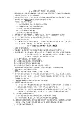 刑事证据学总结.doc