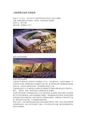 2010世博会各国场馆介绍-太阳能人才网 Solar001.com