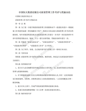 中国恒天集团有限公司质量管理工作考评与奖励办法.doc