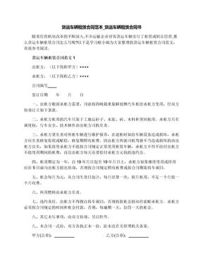 货运车辆租赁合同范本_货运车辆租赁合同书.docx