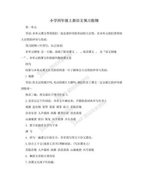 小学四年级上册语文预习提纲.doc