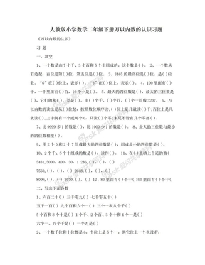 人教版小学数学二年级下册万以内数的认识习题.doc