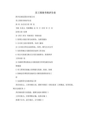 员工绩效考核评分表.doc
