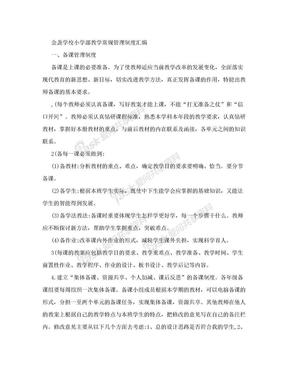 金盏学校小学部教学常规管理制度汇编 (1).doc