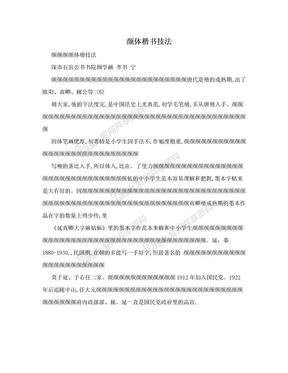 颜体楷书技法.doc