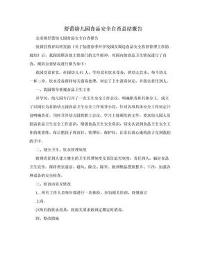 舒蕾幼儿园食品安全自查总结报告.doc