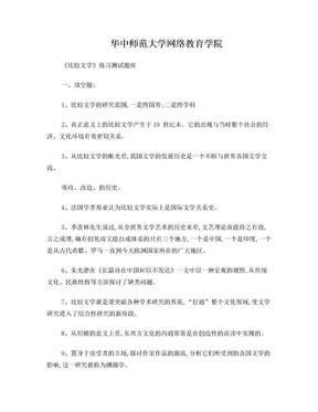 《比较文学》练习题库.doc