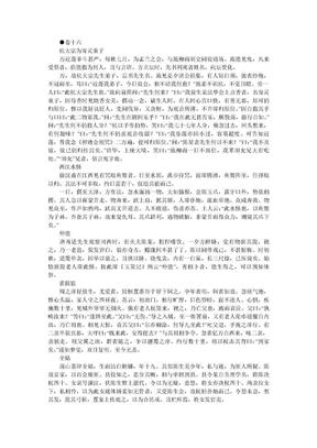 子不语 清 袁枚 卷16.doc