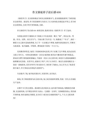 作文骆驼祥子读后感600.doc