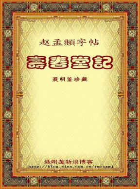 赵孟頫字帖.pdf