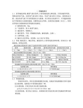 110kv双回路架空输电线路设计.doc