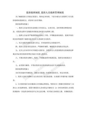 监控值班制度_监控人员值班管理制度.doc