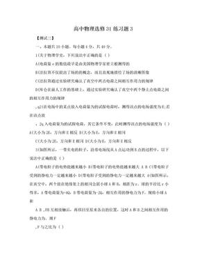 高中物理选修31练习题3.doc