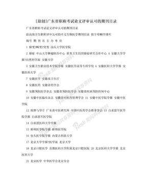 [原创]广东省职称考试论文评审认可的期刊目录.doc