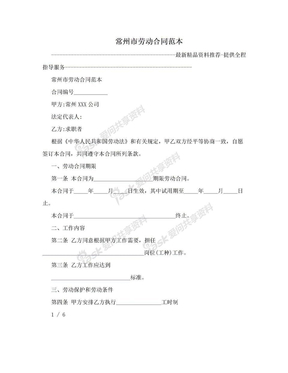 常州市劳动合同范本.doc