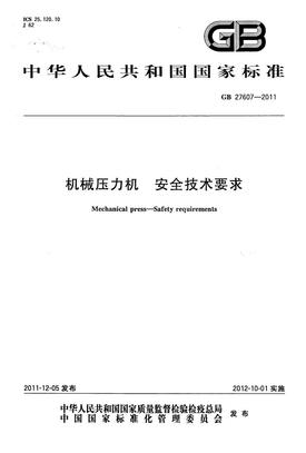 GB 27607-2011机械压力机 安全技术要求.pdf