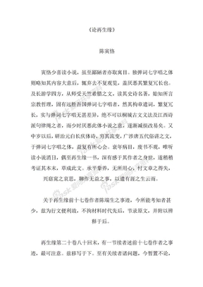 论再生缘陈寅恪.doc