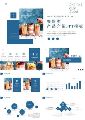 藍色簡潔餐飲產品推廣ppt模板