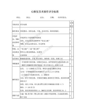 最新心肺复苏术操作评分标准.doc