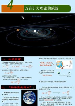 (6)万有引力理论的成就.ppt