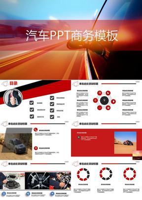 商务汽车策划宣传PPT模板.pptx