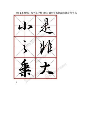02《圣教序》米字格字帖P061-120字帖帮助圣教序米字格.doc