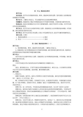 二年级下册数学教案(新人教版).doc