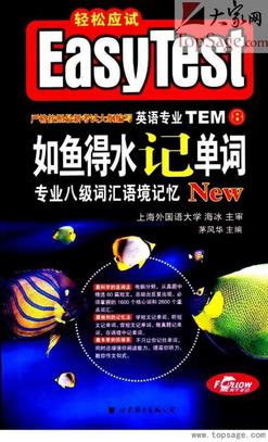 如鱼得水记单词---专业八级词汇语境记忆参考版(文本).pdf