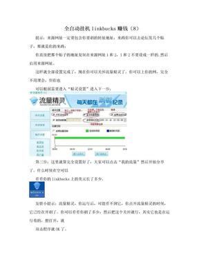 全自动挂机linkbucks赚钱(8).doc