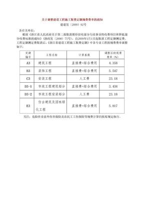 (建建发[2009]92号)关于调整建设工程施工取费定额规费费率的通知.doc