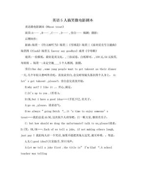 英语5人搞笑微电影剧本.doc