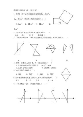 八年级数学上册期末试卷.doc